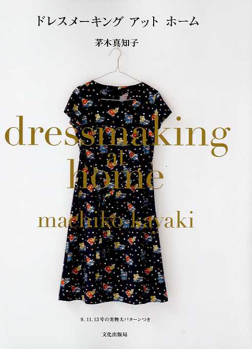 dress at home cover